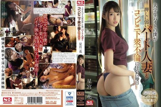 SSIS-016 I Seduced The Vulnerable Married Woman I Work With And We Spent All Day Fucking Ichika Hoshimiya