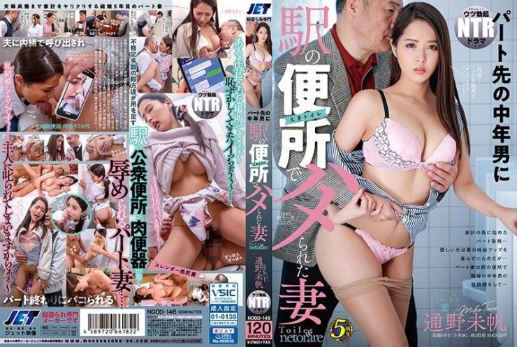 NGOD-146 Wife Gets Fucked By Her Middle Aged Coworker In The Train Station Bathroom Miho Tono