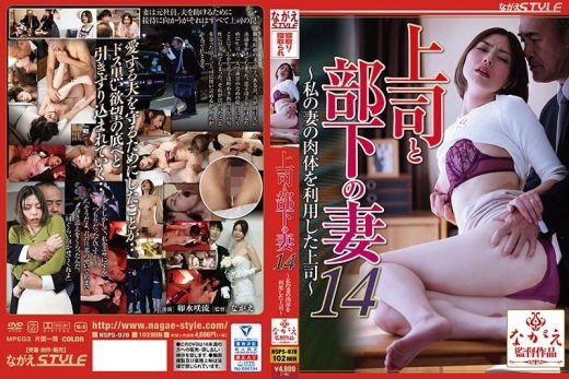 NSPS-978 My Boss Took Advantage Of My Wife's Body – Saryu Usui