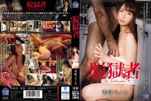 SHKD-766 ซับไทย Jessica Kizaki เด้าไม่พักนักโทษแหกคุก