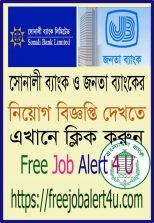 সোনালী ব্যাংক ও জনতা ব্যাংকে ১৫৩ জন নিয়োগ | Sonali Bank and Janata Bank Circular 2017