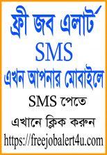 ফ্রীতে আপনার মোবাইলে নিন জব SMS আলার্ট