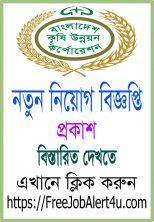 বাংলাদেশ কৃষি উন্নয়ন কর্পোরেশন নিয়োগ বিজ্ঞপ্তি