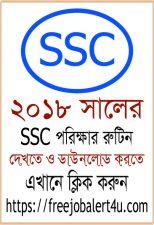 ssc পরীক্ষার রুটিন 2018