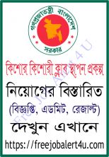 kishor kishori club job circular 2018