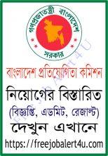 বাংলাদেশ প্রতিযোগিতা কমিশন নিয়োগ বিজ্ঞপ্তি