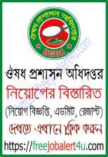 Directorate General of Drug Administration (DGDA) Job Circular