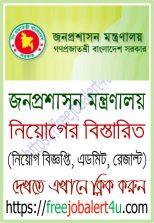 Ministry of Public Administration (MOPA) Job Circular
