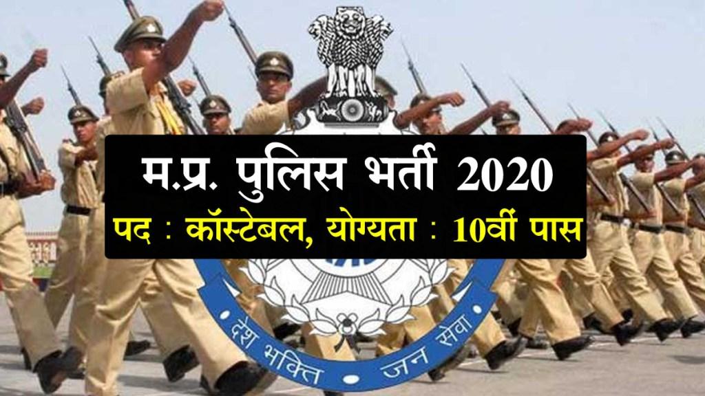 job Vacancy Mp Police