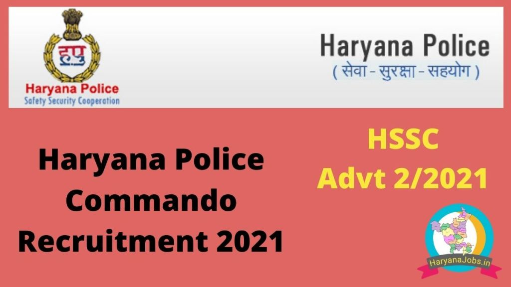 Haryana Police Constable FreeJobSearch.in