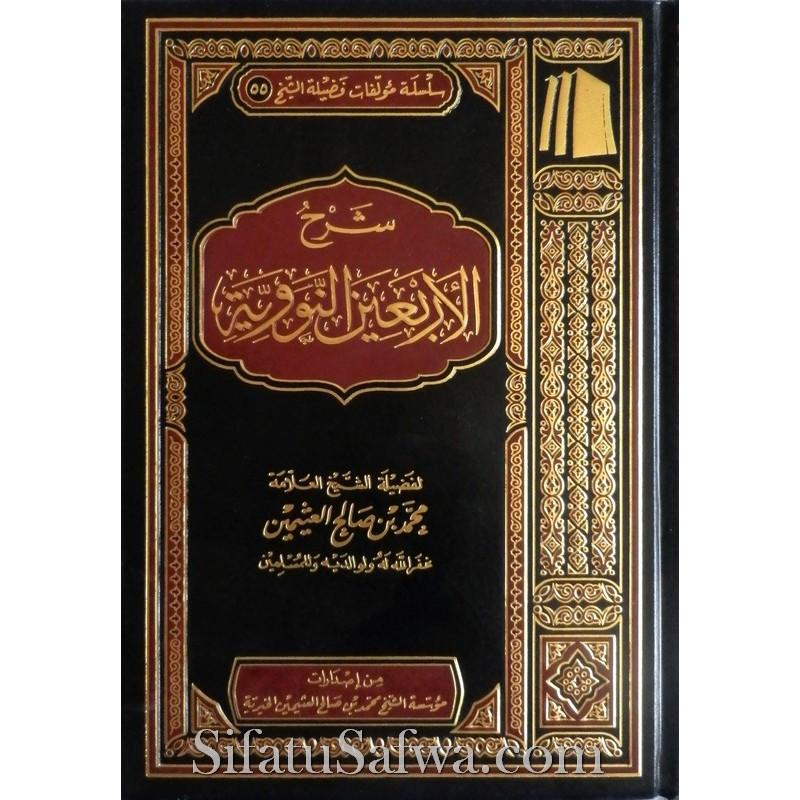 40 Hadith an Nawawi Translated in English | Free Islamic e-Books