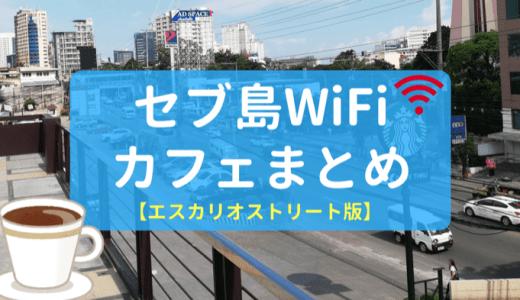 セブ島のおすすめWiFiカフェまとめ【エスカリオストリート版】