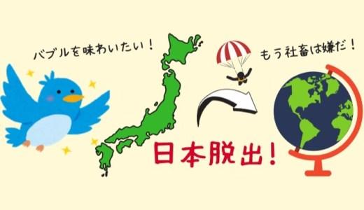 【日本脱出マニュアル②】海外渡航前にしておいたほうが良いこと。