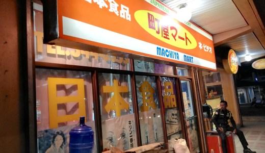 【町家マート】セブの日本食スーパーの品揃えが完璧で泣ける話。