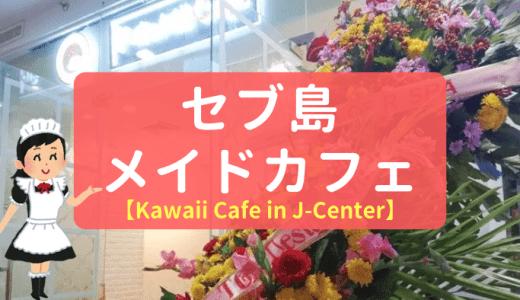 セブ島Jセンター内にあるカワイイカフェ