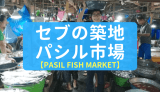 セブ島パシルフィッシュマーケット