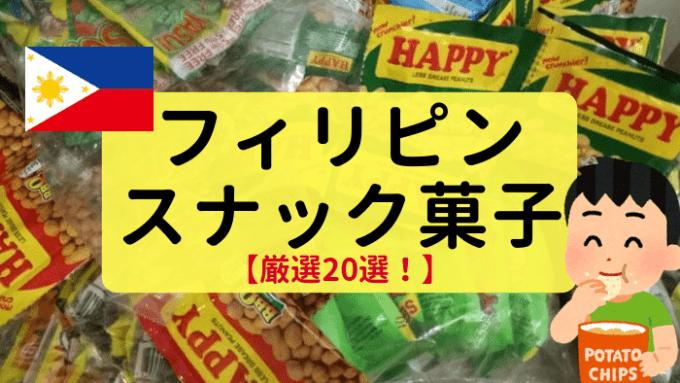 フィリピンのスナック菓子まとめ