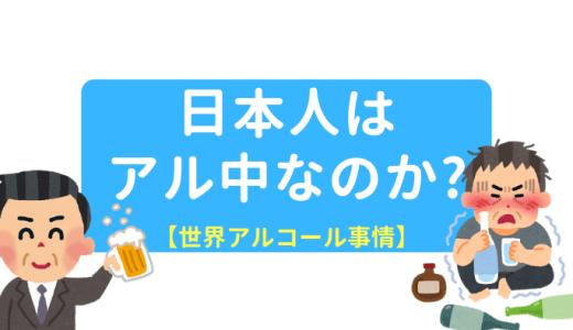 世界のアルコール依存、消費量
