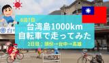 【環島】台湾自転車一周の旅、2日目