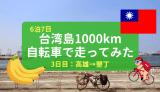 【環島】台湾自転車一周の旅、3日目