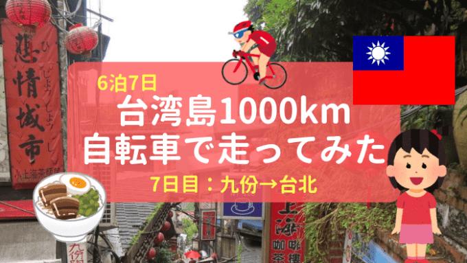 【環島】台湾自転車一周の旅、7日目