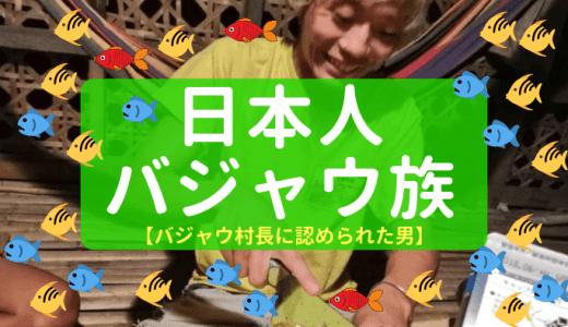 【差別や偏見を無くしたい】水上スラムでバジャウ族と暮らす日本人「松田大夢」の挑戦とは?
