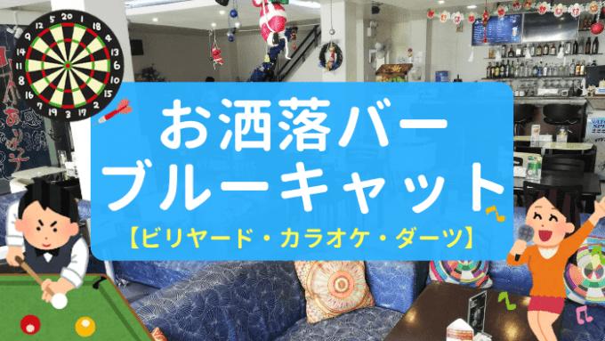 日本の歌を歌うならブルーキャットでしょ!【カラオケ・ダーツ・ビリヤード】