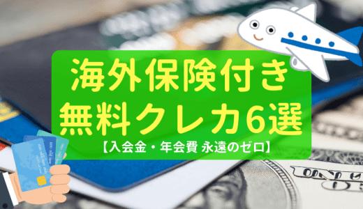 【入会金・年会費0円】海外旅行保険付帯のおすすめクレジットカード6選【節約術】