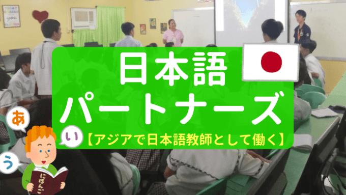 日本語パートナーズ【アジアで日本語教師】