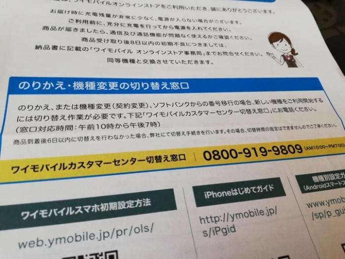 ワイモバイル移行:Y!mobileへMNP電話
