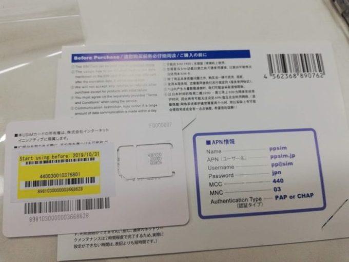 Wi-Ho!30日間無制限SIM:入っているモノ