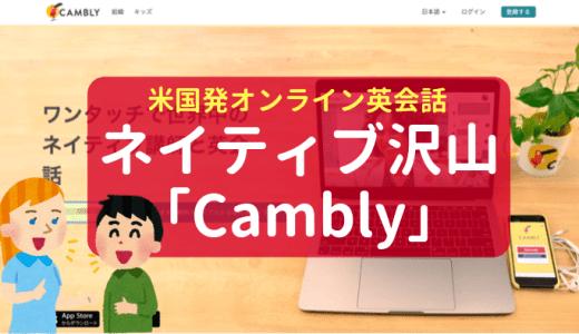 【オンライン英会話】Camblyの登録方法を解説!無料体験コード付き!