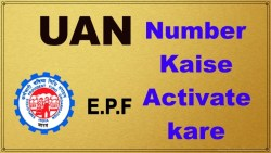 uan number activate kaise kare