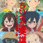 Modest Heroes (2018) [Japanese] Full Movie Download HD Mp4