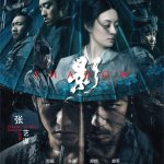Download Full Movie: Shadow (2018) [Chinese] Mp4
