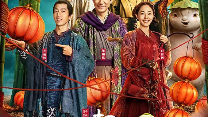 Monster Hunt 2 (2018) [CHINESE] Full Movie