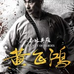 Download The Unity Of Heroes (2018) Mp4