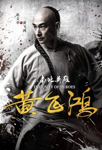 The Unity Of Heroes Movie Cover