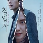 Download The Intruder (2020) Korean Full Movie