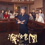 DOWNLOAD MOVIE: Midnight Diner (2019) Mp4