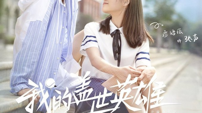 Little Love Song (2019) (Japanese)