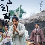Download Movie The Singer (2020) (Korean) Mp4