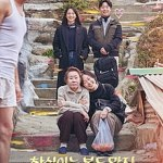 Download Movie Lucky Chan-sil (2019) (Korean) Mp4