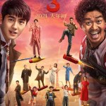 Download Movie Detective Chinatown 3 (2021) (Chinese) Mp4