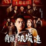 Download Movie Gatao – The Last Stray (2021) (Chinese) Mp4