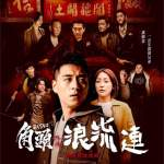 Download Movie Gatao: The Last Stray (2021) (Chinese) Mp4