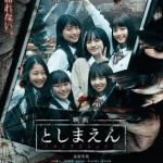 Download Movie Toshimaen: Haunted Park (2019) (Japanese) Mp4