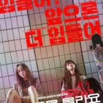 Download Movie Young Adult Matters (2020) (Korean) Mp4