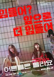 Young Adult Matters (2020) (Korean)
