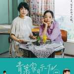 Download Movie Around the Table (2021) (Japanese) Mp4